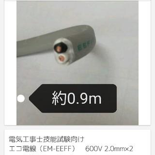 ■rakuten2004様専用■ 電気工事士技能試験 電線セット(その他)