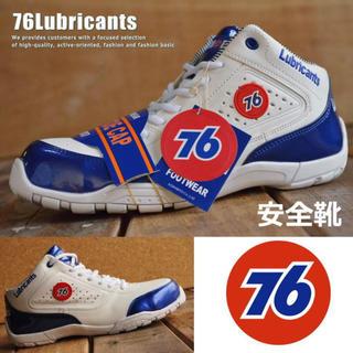 セブンティーシックスルブリカンツ(76 Lubricants)の76安全靴ハイカット25.5cm新品未使用正規品(その他)