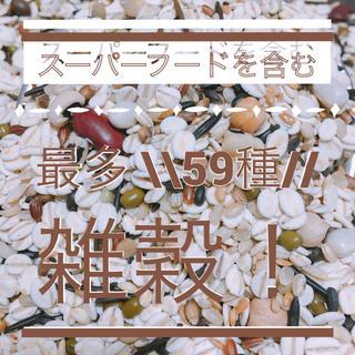 雑穀 最多 59種 スーパーフード 中国産不使用 雑穀米(米/穀物)
