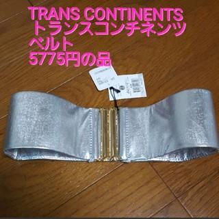 ❤新品❤TRANS CONTINENTS トランスコンチネンツ シルバーベルト