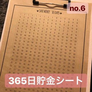 ❤︎no.6 365日貯金シート❤︎ハンドメイド❤︎(その他)
