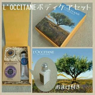 ロクシタン(L'OCCITANE)の【L'OCCITANE】ボディケアセット(その他)