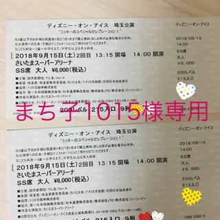 ディズニー(Disney)のディズニーオンアイスin埼玉(キッズ/ファミリー)