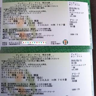 ディズニー(Disney)の【ミント様専用】ディズニーオンアイス さいたまスーパーアリーナ チケット(キッズ/ファミリー)