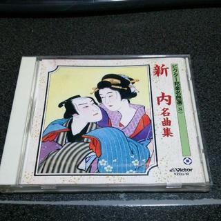CD「新内名曲集/富士松鶴千代 富士松小照」浄瑠璃 ビクター邦楽名曲選8(演芸/落語)