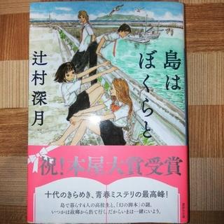 講談社 - 島はぼくらと 辻村深月 文庫本