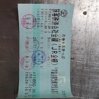 青春18切符残り1回分(鉄道乗車券)