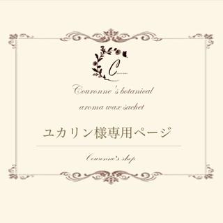 【ユカリン様専用ページ】 アロマワックスサシェ (アロマ/キャンドル)