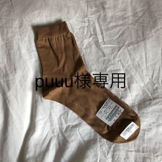 ジャーナルスタンダード(JOURNAL STANDARD)のjournal  standard luxe 靴下 ソックス 新品(ソックス)