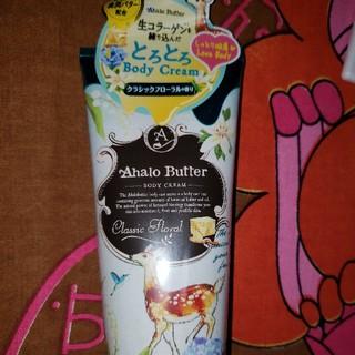 アハロバター(Ahalo Butter)のアハロバター ボディクリーム 新品未使用品(ボディクリーム)