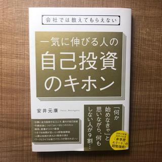 シナノ(SINANO)の自己投資のキホン(ビジネス/経済)