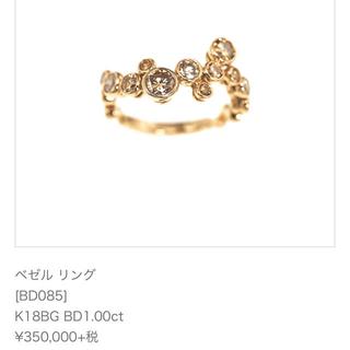 バーニーズニューヨーク(BARNEYS NEW YORK)のsakura様専用 カシケイ ブラウンダイヤモンド☆ベゼルリング1.0ct (リング(指輪))