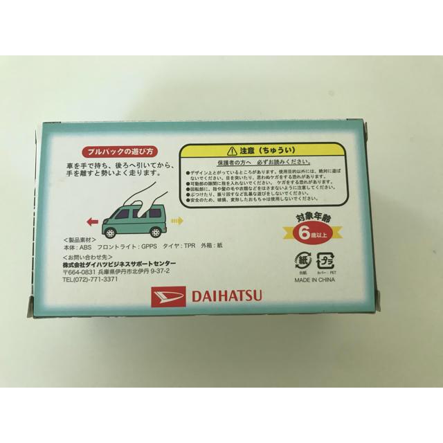 ダイハツ(ダイハツ)のDAIHATSU 非売品  ミニカー  HIJET MOVE  エンタメ/ホビーのおもちゃ/ぬいぐるみ(ミニカー)の商品写真