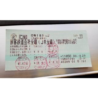 ジェイアール(JR)の青春18切符 一回分 (鉄道乗車券)