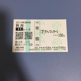 サトノフェラーリ セントライト記念'14 単勝馬券(その他)