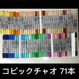 ツゥールズ(TOOLS)の中古 コピックチャオ 71本(カラーペン/コピック)