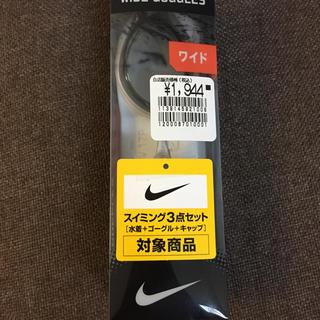 ナイキ(NIKE)のNIKE 水泳用ゴーグル 新品未開封(マリン/スイミング)