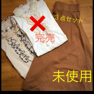 シマムラ(しまむら)の値下げ 秋2点点セット 襟が可愛いフリルのシャツ+ベージュ着回し便利スカート(セット/コーデ)