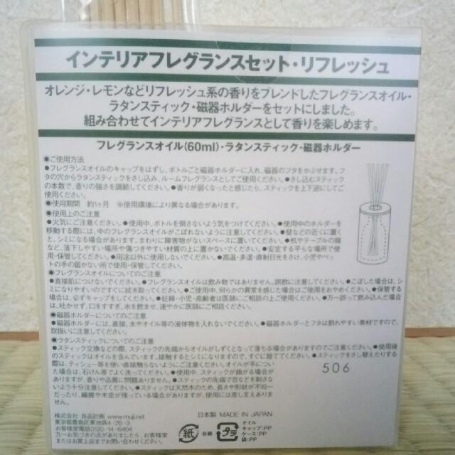 MUJI (無印良品)(ムジルシリョウヒン)の無印良品 インテリアフレグランスセット リフレッシュ 60ml 磁器 柑橘系 コスメ/美容のリラクゼーション(アロマオイル)の商品写真