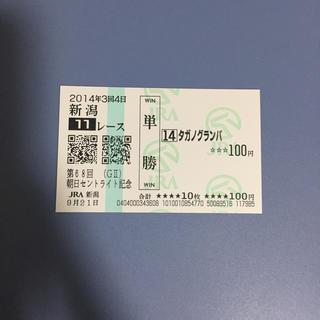 タガノグランパ セントライト記念'14 単勝馬券(その他)