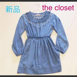 ザクローゼット(The Closet)の新品!the  closet ワンピース(ミニワンピース)