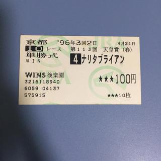 ナリタブライアン 天皇賞春'96 単勝馬券(その他)