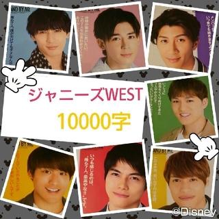 ジャニーズWEST 10000字 インタビュー(アイドルグッズ)