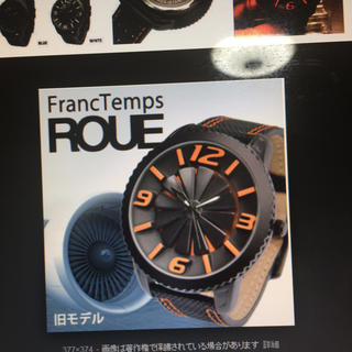 シンシア(cynthia)のフランテンブスR OUEサイクロンウィング腕時計(腕時計(アナログ))