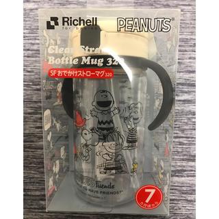 リッチェル(Richell)の新品 未使用 スヌーピーおでかけストローマグ(マグカップ)