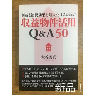 ゲントウシャ(幻冬舎)の【新品未使用】「収益物件活用Q&A50」(定価1620円)(ビジネス/経済)