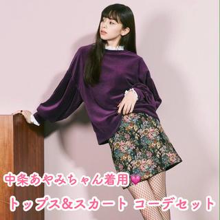 ジーユー(GU)の中条あやみちゃん コーデセット(セット/コーデ