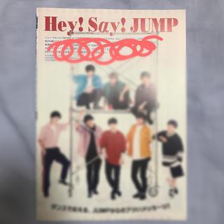 ヘイセイジャンプ(Hey! Say! JUMP)のsongs 9月号 Hey!Say!JUMP(アイドルグッズ)