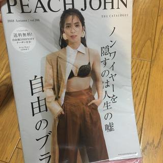 ピーチジョン(PEACH JOHN)のPEACH JOHN ピーチジョン カタログ(ファッション)