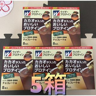 ウイダー(weider)の【めけさま専用①】カカオが入ったおいしいプロテイン チョコレート 8本入り 5箱(プロテイン)
