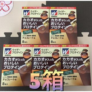 ウイダー(weider)の【めけさま専用②】カカオが入ったおいしいプロテイン チョコレート 8本入り 5箱(プロテイン)