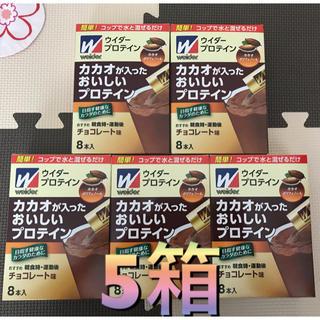 ウイダー(weider)の【めけさま専用③】カカオが入ったおいしいプロテイン チョコレート 8本入り 5箱(プロテイン)