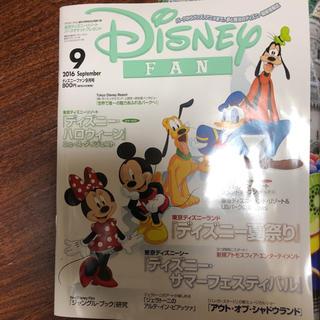ディズニー(Disney)のディズニーFAN 2016.9月号(アート/エンタメ/ホビー)