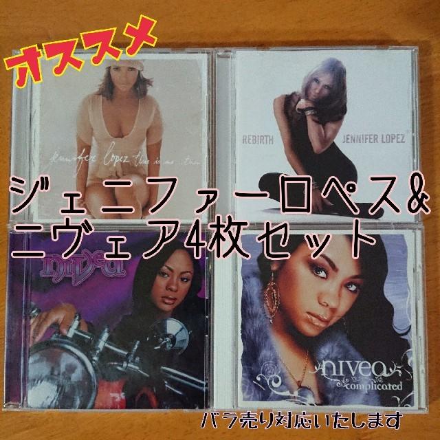 ジェニファーロペス&ニヴェアCDアルバム4枚セット エンタメ/ホビーのCD(R&B/ソウル)の商品写真