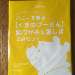 Disney - くまのプーさん 鍋つかみ&鍋しき2点セット 付録