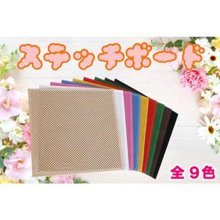 オリジナル商品 『ステッチボード』 グリーンティーカラーセット(型紙/パターン)