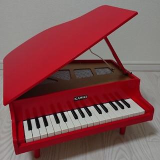 カワイイ(cawaii)のカワイ グランドピアノ オモチャ 値下げ(楽器のおもちゃ)