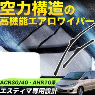 MCRACR3040系AHR10系エスティマ専用エアロワイパーブレード助手席1本(車種別パーツ)
