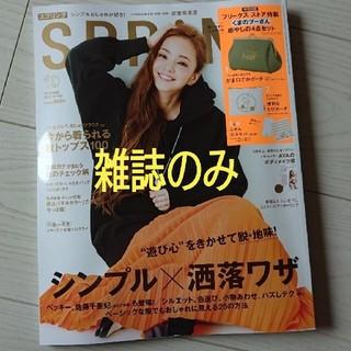 タカラジマシャ(宝島社)の専用☆雑誌のみ☆スプリング☆10月号 (ファッション)