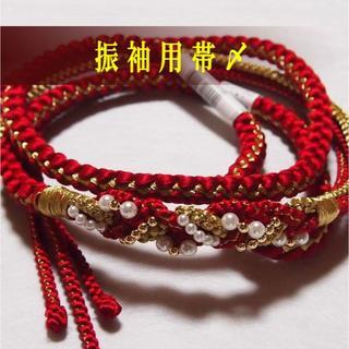 振袖用 正絹帯締め 赤色系 ホワイト×ゴールドの飾り付 丸組 f-3(振袖)