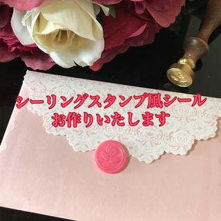 シーリングスタンプ風シール 20枚~(カード/レター/ラッピング)