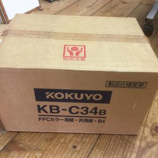 コクヨ(コクヨ)のカラー用紙B4(オフィス用品一般)