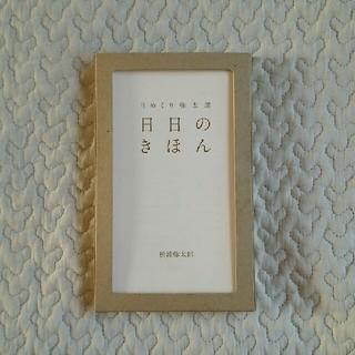 ミナペルホネン(mina perhonen)の日日のきほん  松浦弥太郎(住まい/暮らし/子育て)