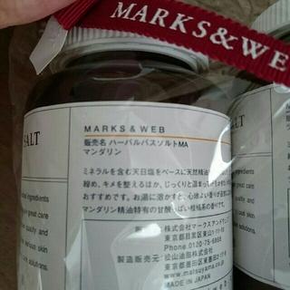 マークスアンドウェブ(MARKS&WEB)のマークスアンドウェブ バスソルト マンダリン(入浴剤/バスソルト)