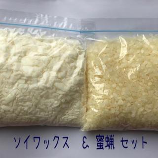 ソイワックス  & 蜜蝋 200gずつセット(その他)