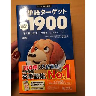 ターゲット(Target)の英単語 ターゲット 1900 大学入試(参考書)